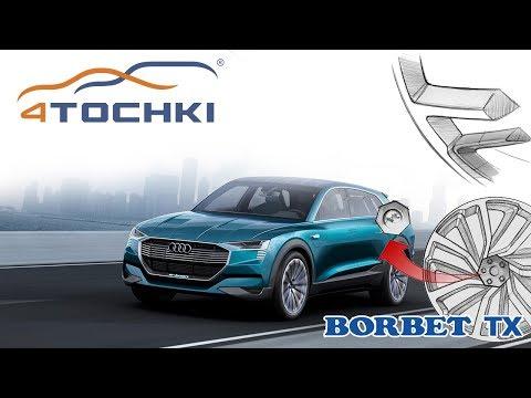 Диски Borbet TX - новый дизайн