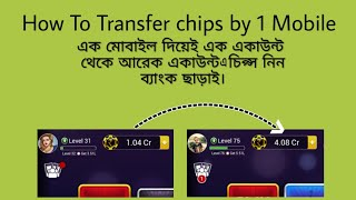 How to transfer chips using one mobile from one account to another account   Teen Patti Gold screenshot 4