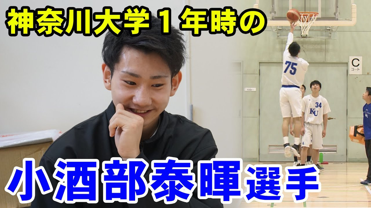 【バスケ】小酒部泰暉選手のフィニッシュドリル練習【神奈川大学1年時】