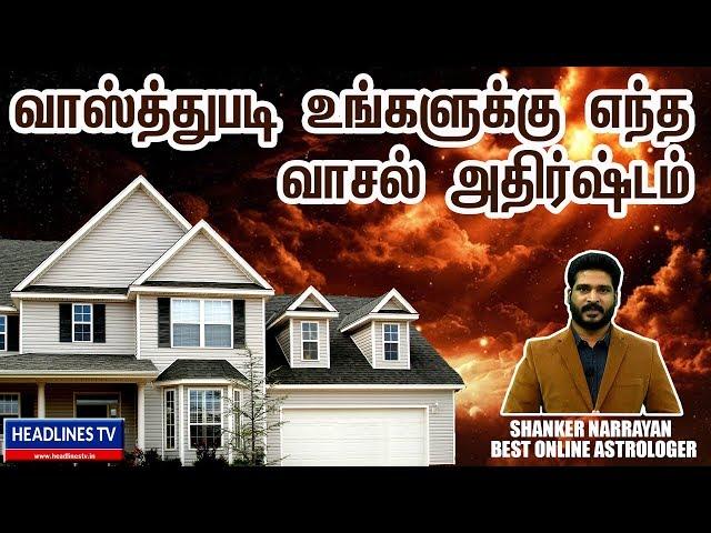 Vastu Tips In Tamil | வாஸ்துப்படி உங்களுக்கு எந்த வாசல் அதிர்ஷ்டம்  | Vastu Tips For Home