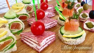 Шикарные Закуски на Праздник или Фуршет! Оригинально, Вкусно и Просто!