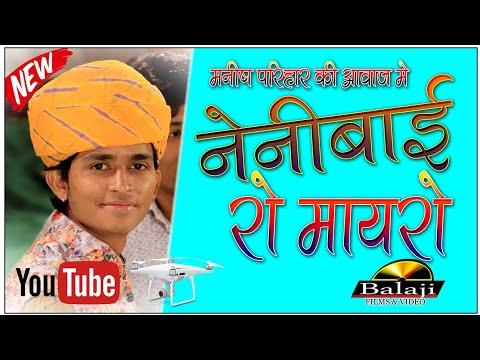 मनीष परिहार की अावाज मे।। नेनीबाई रो मायरो Manish Parihar Live 2019 Balaji Films Rani