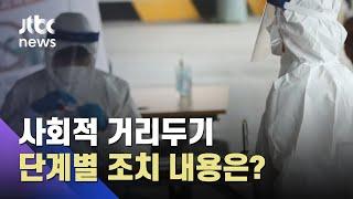 """'사회적 거리두기' 단계별 조치…""""세분·수치화로 긍정 평가"""" / JTBC 뉴스ON"""