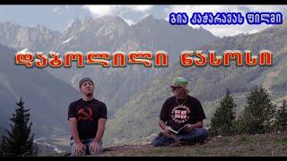 მაიტა ნასოსი 2 - დაბოლილი ნასოსი/dabolili Nasosi - Maita Nasosi 2