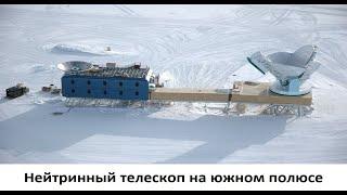Нейтринный телескоп на южном полюсе и гамма-всплески