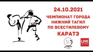 24.10.2021 Чемпионат города Нижний Тагил по всестилевому каратэ.