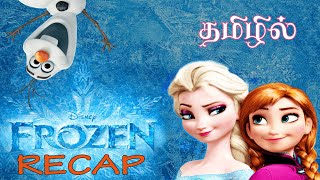FROZEN - MOVIE FULL STORY RECAP IN TAMIL