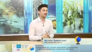 Доброе утро.30.0.12. Сергей Лазарев