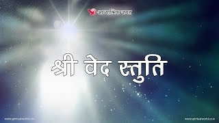 श्री वेद स्तुति - Shri Ved Stuti