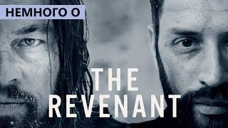 [Немного О] Выживший (The Revenant)