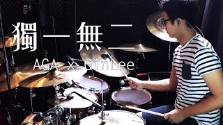 《獨一無二》(AGA x Gin Lee)- Drum Cover by zhim