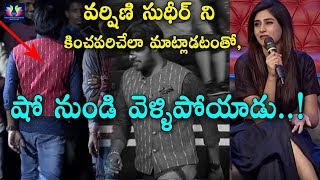 Sudigali Sudheer Quits The Show For Varshini Comments || Dhee 10