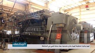 انهيار وشيك لمنظومة كهرباء وادي حضرموت يولد سخط شعبي في المحافظة | تقرير عبدالله مؤمن