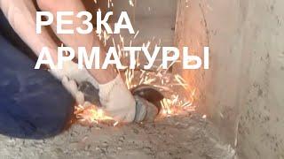 Видео: Как резать арматуру болгаркой на полу?(Видео демонстрирует процесс подготовки пола к заливке бетонной стяжки. Убираются наплывы бетона, а также..., 2016-06-30T13:26:47.000Z)