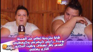 شابة تعاني من السمنة بوجدة..راجلي كيعطيني العدس باش نضعاف وبغيت الدكتور التازي يعتقني