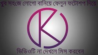 Photoshop cc tutorial|Wie erstelle K Buchstabe logo-design|কে লেটার লোগো|logo Haus