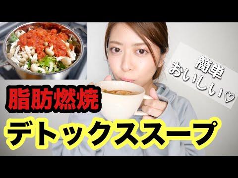 【ダイエット飯】美味しい脂肪燃焼スープの作り方!デトックス効果🙆♀️
