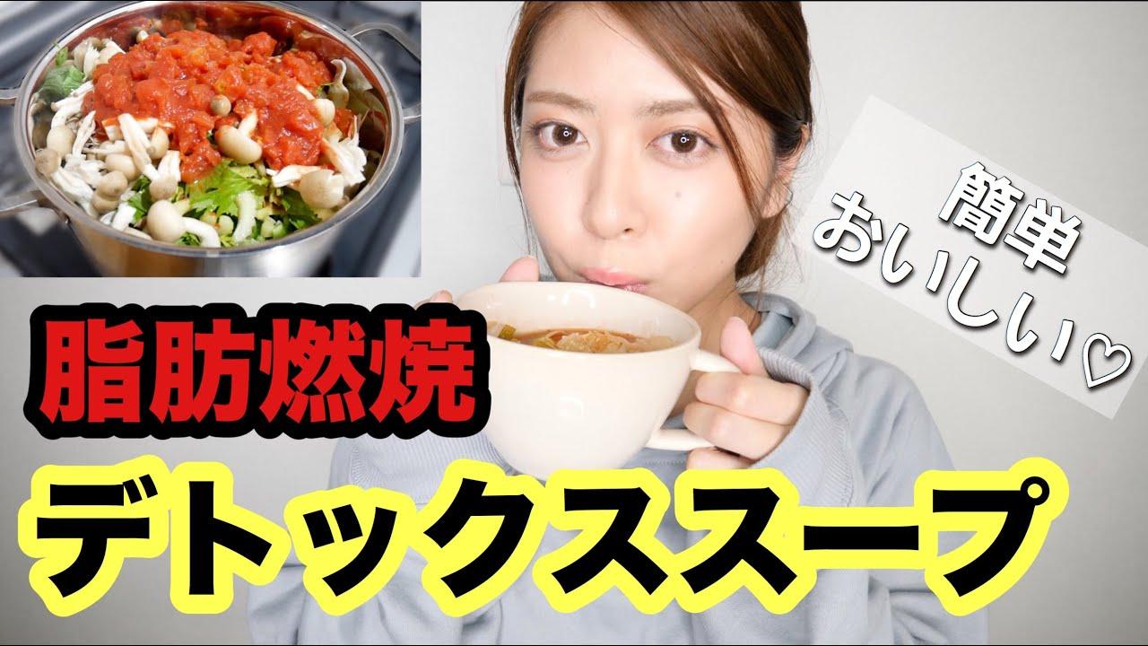 スープ ダイエット 魔女