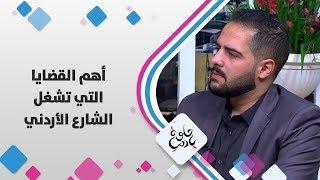 الشاب عاصم المعايطة - أهم القضايا التي تشغل الشارع الأردني
