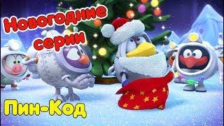 Download Все новогодние серии! | Смешарики.Пин-Код Mp3 and Videos