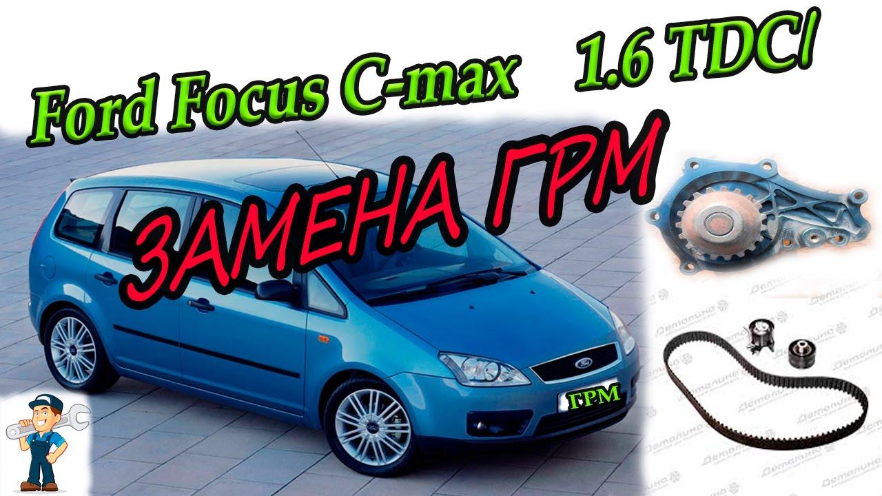 ЗАМЕНА ГРМ Форд фокус С макс 1.6 tdci REPLACING TIMMING BELT Ford Focus C max 1.6 TDCI