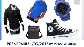Розыгрыш толстовки, кед, сумки, часов, ремня от mens-wear.ru (31.03.2015)(, 2015-03-31T18:39:15.000Z)