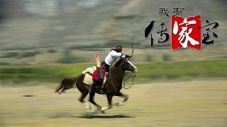 [我有传家宝]马作的卢飞快 弓如霹雳弦惊| CCTV