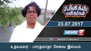 Phoenix Manithargal 23-07-2017 | News7 Tamil – உதயமலர் – பாரதமாதா சேவை இல்லம்