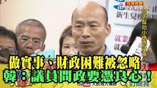 【精彩】議會交鋒!做實事、財政困難被忽略  韓國瑜:議員問政要憑良心!