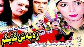 Pashto Comedy Drama - Ze Ba Nen Gadegem - Isameel Shahid and Syed Rahman sheeno best comedy drama