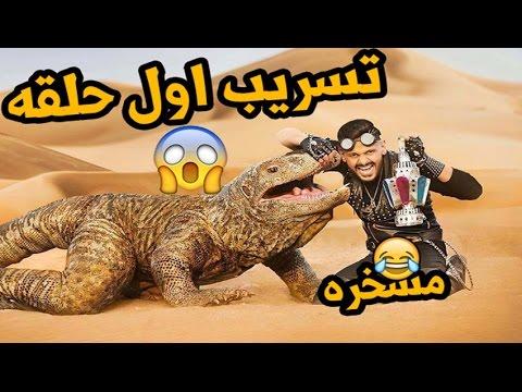 تسريب اول حلقه من برنامج رامز تحت الارض 2017 مسخره شاهد قبل الحذف