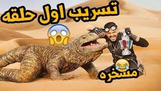 تسريب اول حلقه من برنامج رامز تحت الارض 2017 مسخره !! 😂 شاهد قبل الحذف 👍👌