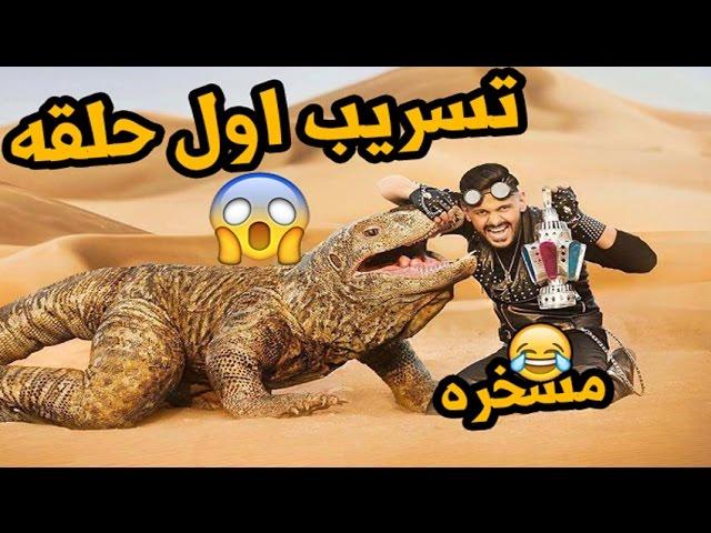 تسريب اول حلقه من برنامج رامز تحت الارض 2017 مسخره !!