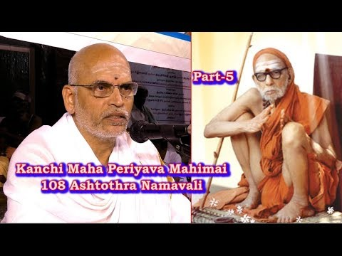 Kanchi Maha Periyava Ashtothra Namavali Part-5 | Ganesa Sarma | காஞ்சி மகா பெரியவா நாமாவளி