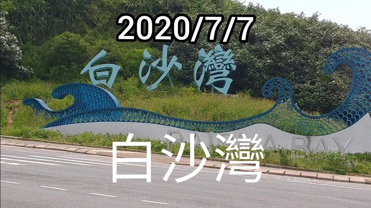 2020/7/7 白沙灣 親子旅遊(滑草板新玩法) - YouTube