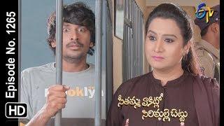 Seethamma Vakitlo Sirimalle Chettu | 20th September 2019  | Full Episode No 1264 | ETV Telugu