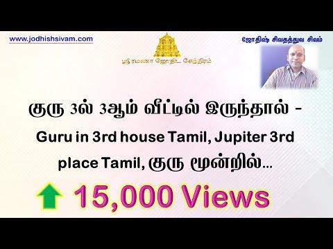 குரு மூன்றில் 3ல் 3ஆம் வீட்டில் இருந்தால் - Guru in 3rd house in Tamil, Jupiter 3rd place Tamil