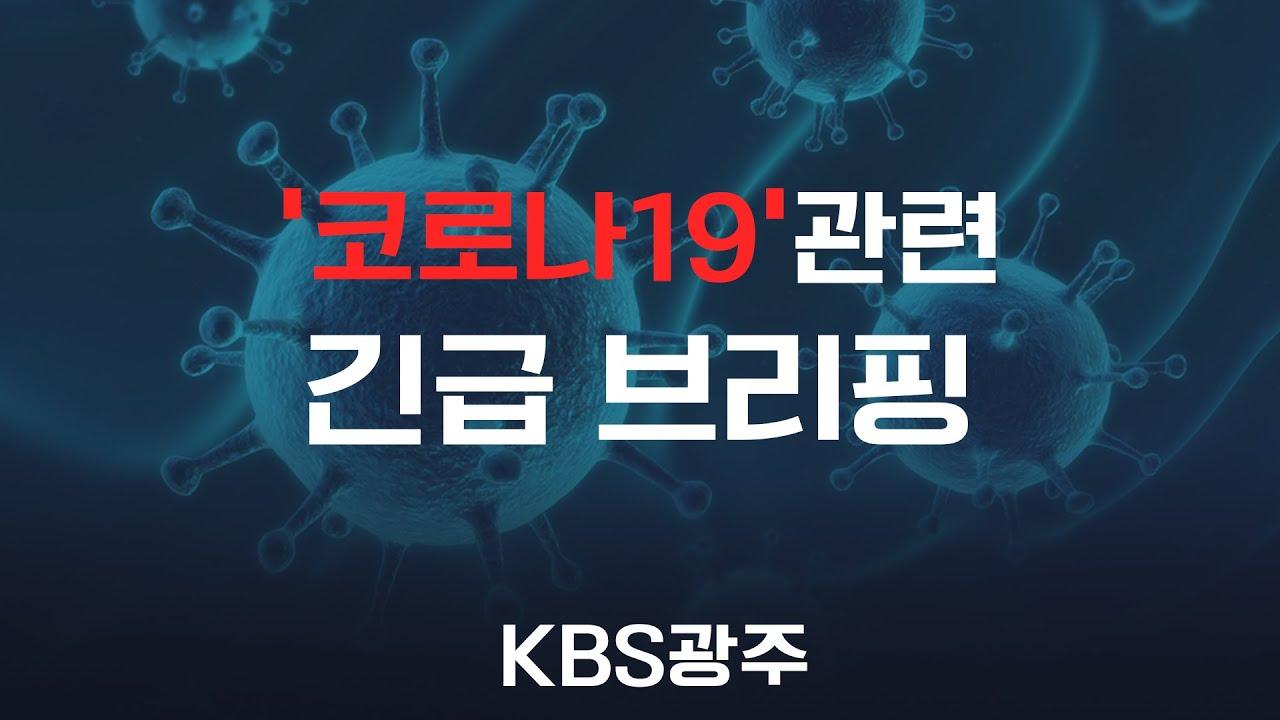 [코로나19] 광주광역시 긴급 브리핑 , 7/4(토) 14:00