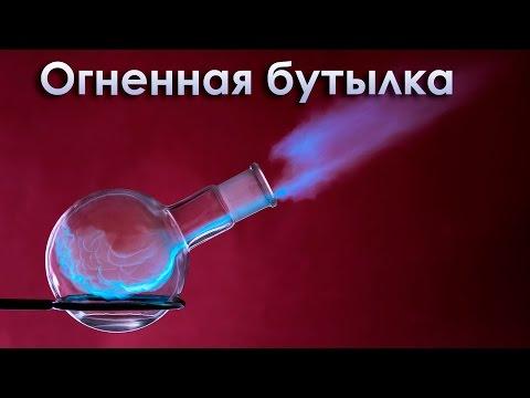 Огненная бутылка - химический опыт с алкоголем.