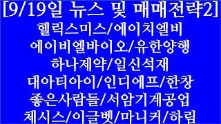 [주식투자]9/19일 뉴스 및 매매전략2(헬릭스미스/에…