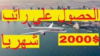 طرق و نصائح للهجرة إلى قطر وإيجاد وظيفة بكل سهولة... إجابة على كل الأسئلة الشائعة