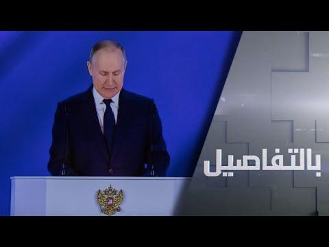 بوتين يحذر.. لا تتجاوزوا خطوط موسكو الحمر  - نشر قبل 4 ساعة