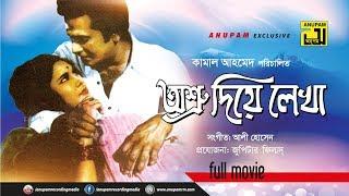 Asru Diye Lekha  অশ্রু দিয়ে লেখা  Razzak & Sujata  Bangla Full Movie.mp3