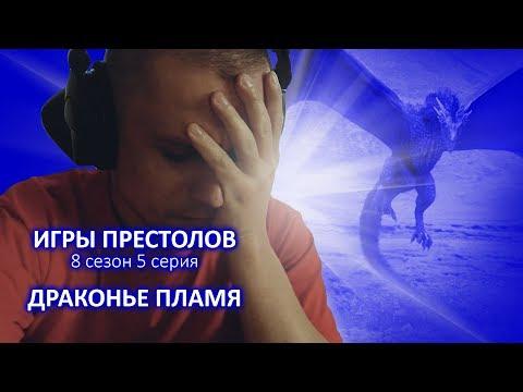 Игры Престолов 8 сезон 5 серия. Драконье пламя. Обычный Айтишник.