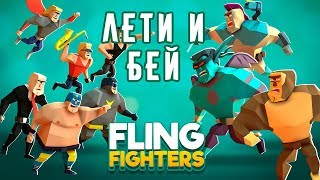 Fling Fighting - Лети и Бей (ios)