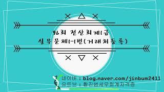 한국세무사회 제96회 전산회계1급 실무문제1-1번