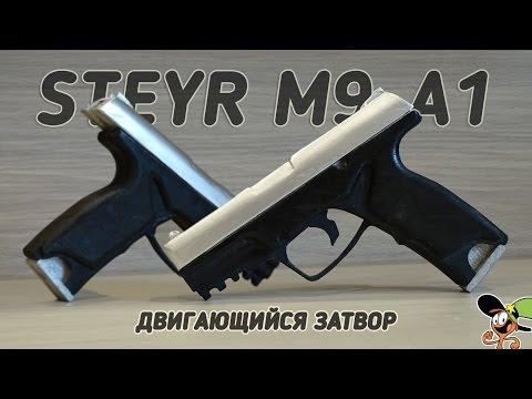 Как сделать Steyr M9-A1 с двигающимся затвором из дерева?