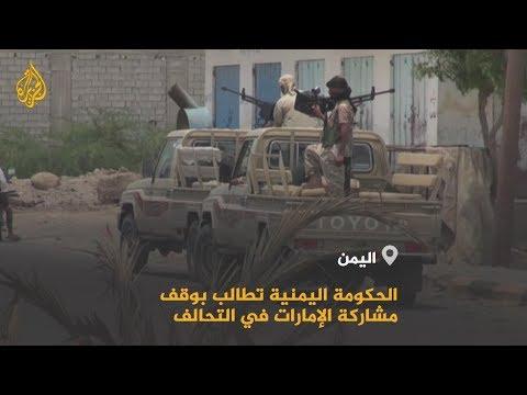 ???? ???? ???? بين دعم الإمارات للانقلاب وغموض السعودية.. أي مستقبل لليمن؟  - نشر قبل 6 ساعة