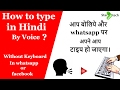 How to type in Hindi by voice on whatsapp?