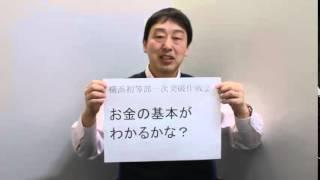 【お金の基本がわかるかな?】 お受験で慶應横浜初等部へ合格するために...